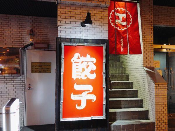 なかよし餃子エリザベス札幌