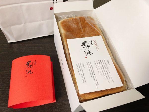 はせ川別誂食パン包装