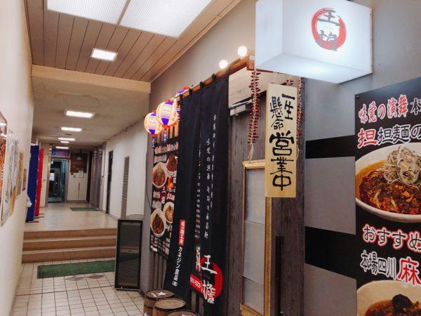オウタン札幌