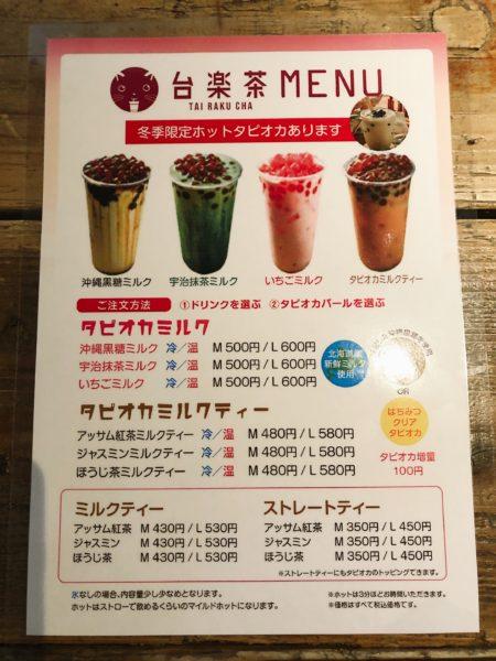タピオカ台楽茶札幌メニュー