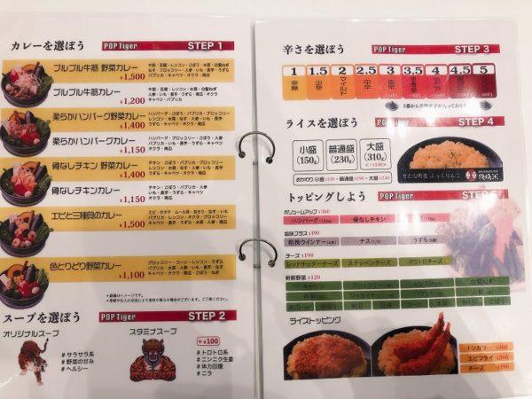 ポップタイガー札幌カレーメニュー