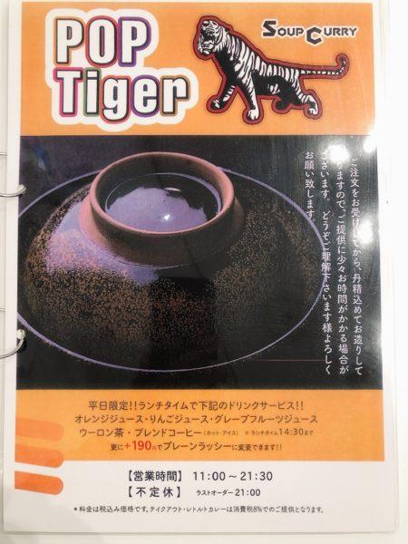 ポップタイガー札幌メニュー