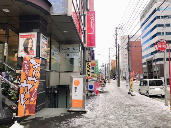 ポップタイガー札幌場所