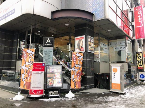 ポップタイガー札幌
