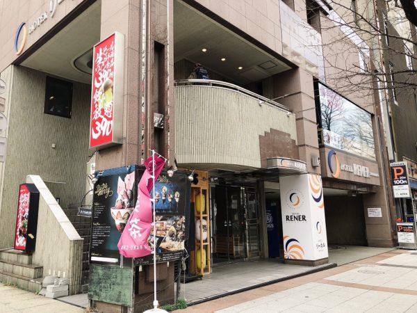 リーネルホテル札幌