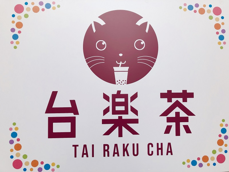 台楽茶札幌