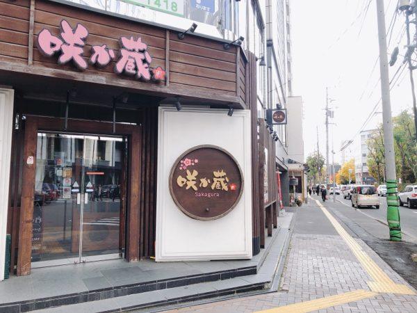 札幌咲か蔵