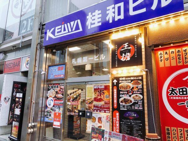 札幌第一ビル