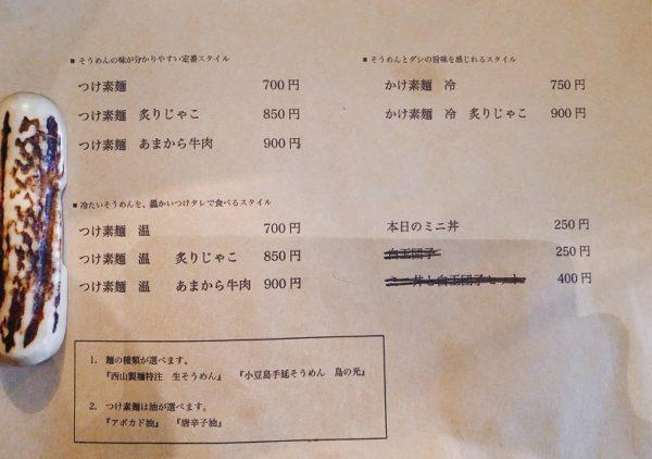 素麺noメニュー