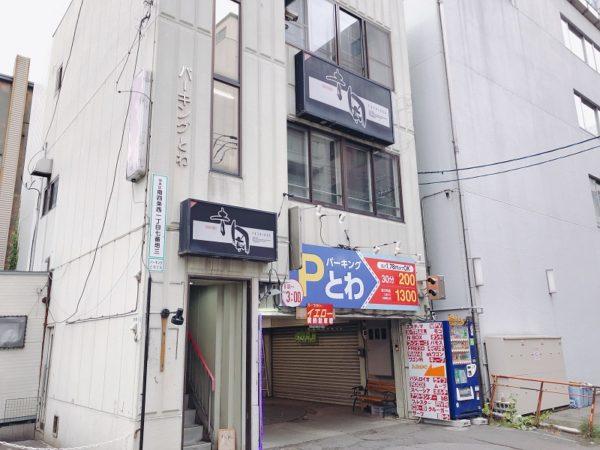 素麺no札幌