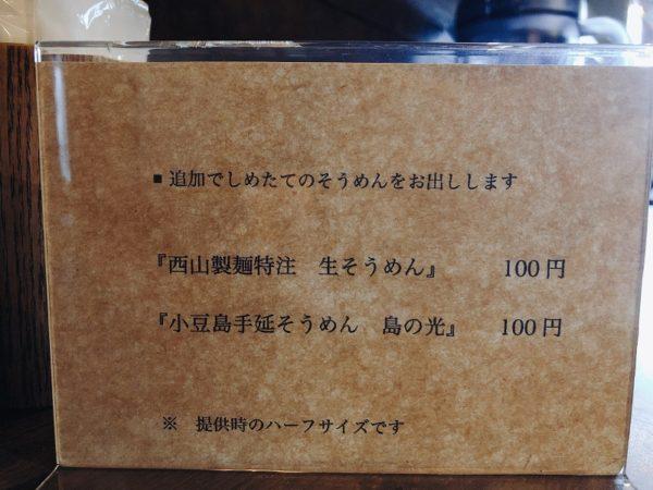 素麺no麺おかわり