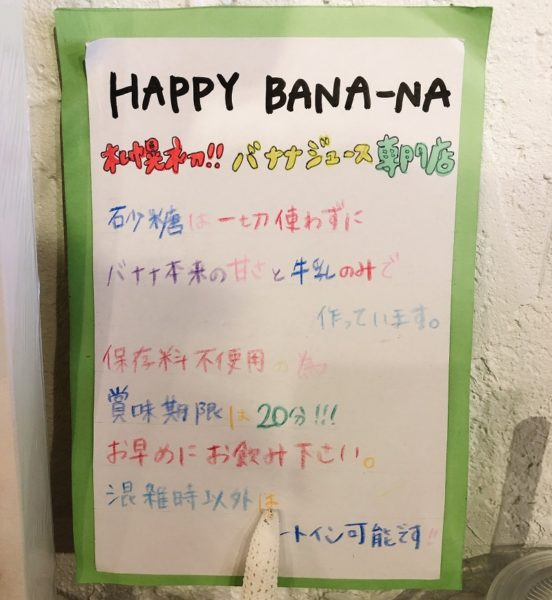 ハッピーバナナジュース