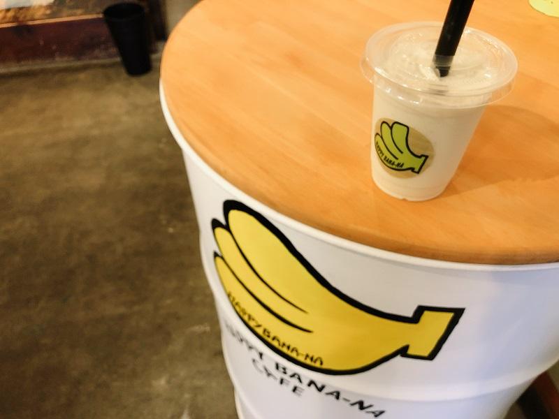 ハッピーバナナジュース2