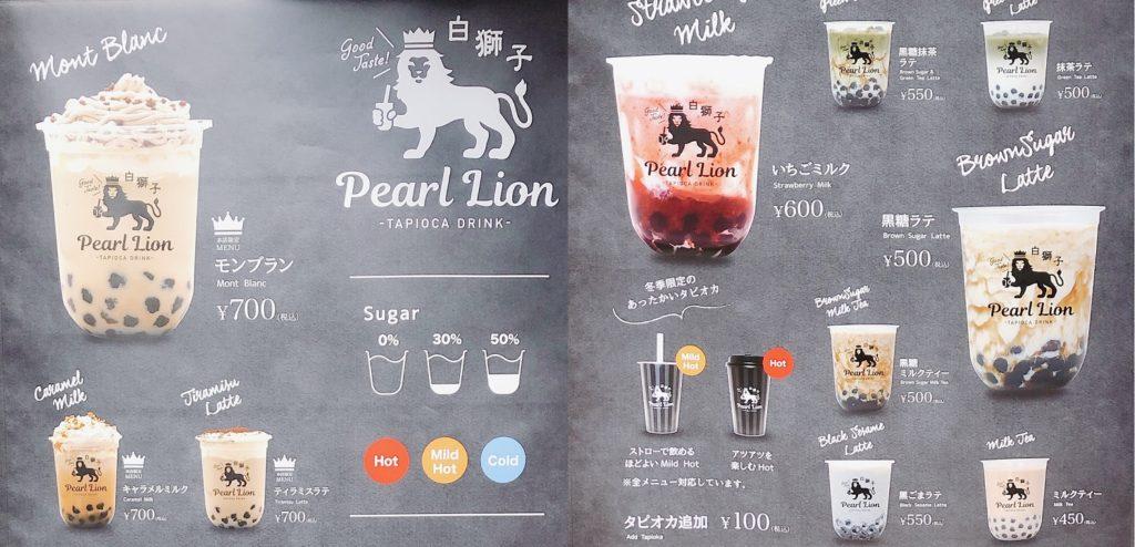 パールライオン札幌本店メニュー