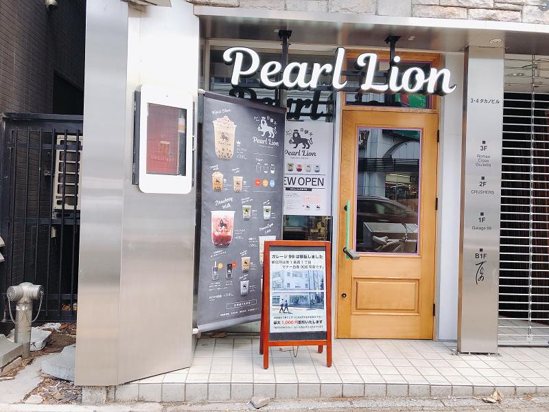 パールライオン札幌本店2