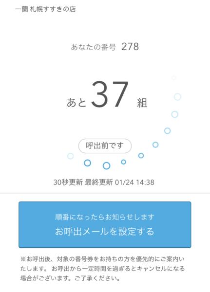 ラーメン一蘭待ち時間アプリ