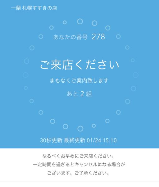 ラーメン一蘭待ち時間アプリ2