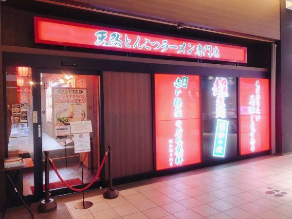 一蘭札幌ノルベサ店