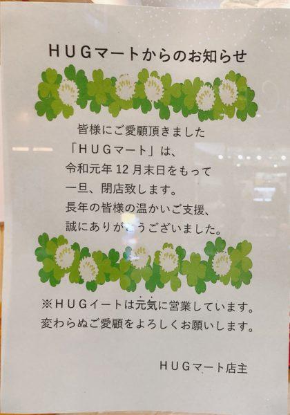 HUGマート閉店2
