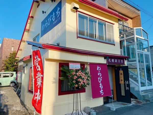 札幌新月堂わらび餅2