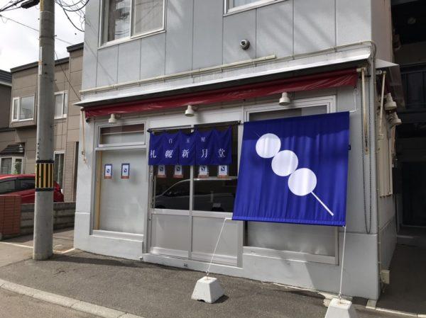 札幌新月堂宮の森店