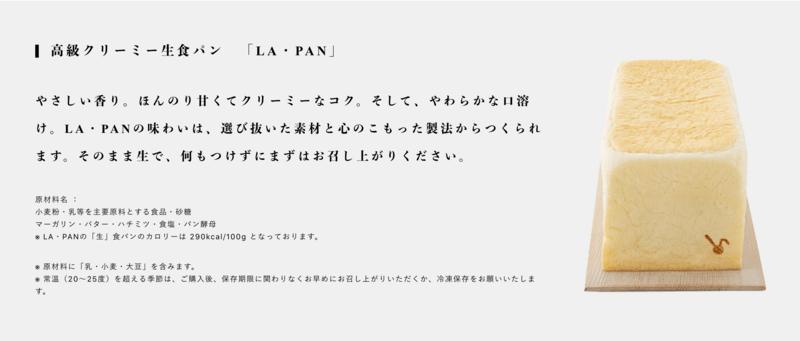 LA・PANのメニュー
